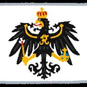 プロイセン王国の画像