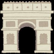凱旋門の画像