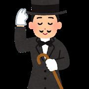 紳士の画像